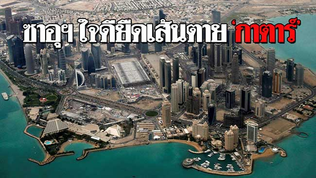 qatar-pic